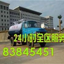 工體環衛清理化糞池公司83845451