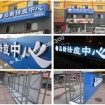 郑州不锈钢侧面打孔发光字多少钱