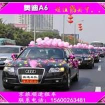 北京租車市內旅游包車奧迪A6L