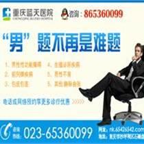 重庆医院男科哪家最好价格 重庆医院男科哪家最好批发