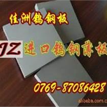 UF03鎢鋼硬度 UF03鎢鋼長條