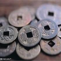 錢幣收藏錢幣鑒定