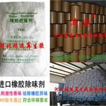 莆田橡膠遮味劑|除味劑廠