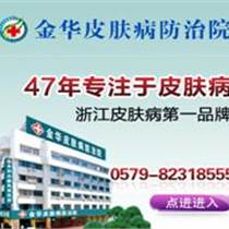 丽水皮肤科专科医院2