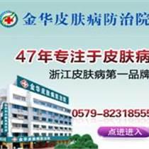衢州皮肤科专科医院