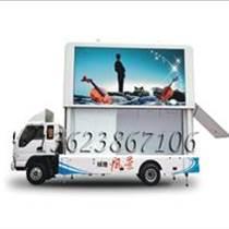 四川广安led广告车,广告宣传车价格及厂家