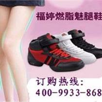 福婷弹力瘦身鞋 福婷鞋单买一双多少钱