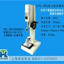 上海纽扣测试仪,负荷拉次检测试验机,纽扣实验机作用