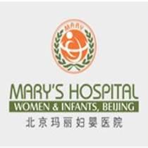 【北京西直门附近的妇幼保健医院 玛丽妇幼】