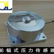 压力传感器 轮辐式称重传感器