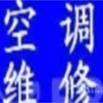 徐汇区罗香路专业空调维修 空调保养 空调加液
