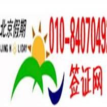 北京市专业美国 澳大利亚 商务旅游签证