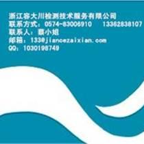 宁波人造板甲醛含量检测