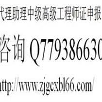 衢州办理高级工程师证衢州