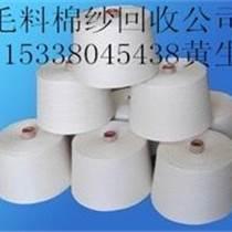 深圳棉纱回收公司