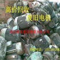 西安废旧电机回收价格