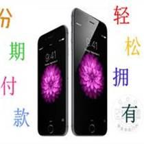 贵阳苹果6三星华为手机分期购机