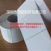 供應理光耐低溫強粘熱敏紙標簽