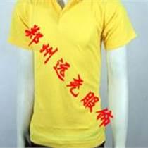 廣告衫定做河南鄭州廣告衫定做