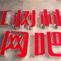朔州吸塑字|德軒廣告|led發光吸塑字