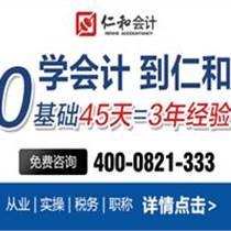 重慶渝北會計培訓哪家好