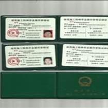 上海建筑施工特種作業操作資格證