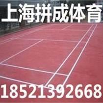 全椒塑胶篮球场生产施工厂家
