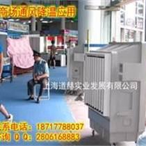 移動冷氣機 蒸發冷氣機KT-1B-H3