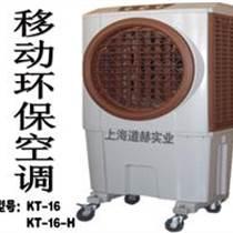 移動冷風機 KT-16