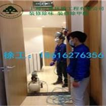 上海新家具除異味除甲醛