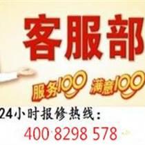 芜湖市锋热热水器售后维修电话