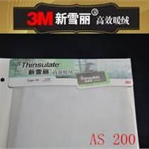 供应3M新雪丽防静电纤维棉AS200