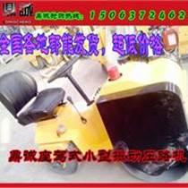 2015热销载人式小型压路机