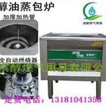 一键起动的蒸包炉甲醇油专用
