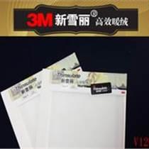 独家销售3M新雪丽纤维暖棉V120