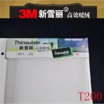 品牌特卖3M新雪丽蓬松填充棉T200
