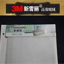 长期供应3M新雪丽防静电棉AS150
