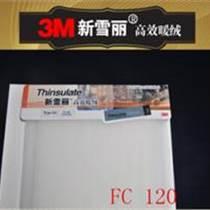 供应3M新雪丽防火阻燃棉FC120