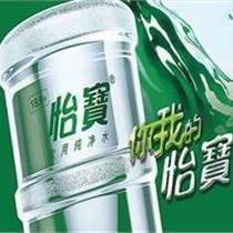 廣州市翠榕居怡寶統一送水熱線