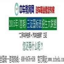 湖南长沙二手车评估师培训