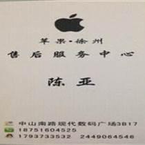 苹果系统安装升级越狱