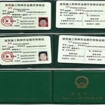 上海城鄉建筑施工特種作業操作證