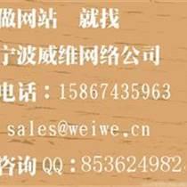 宁波网站建设公司一站式服务