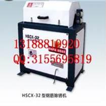 HSCX-32钢筋除锈机直销