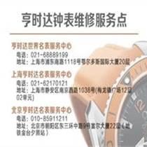rolex手表維修點