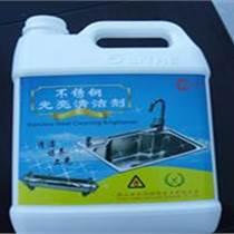 不锈钢油污清洁剂,水槽光洁水