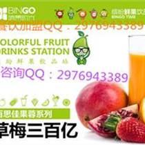 岳阳鲜榨果汁加盟