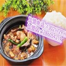 餐飲致富好項目黃燜雞米飯加盟