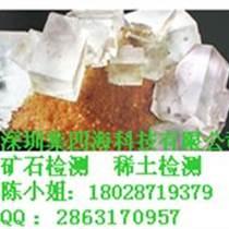 揭阳矿石元素检测
