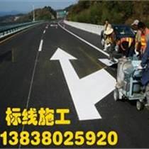安徽道路划线福建交通标线施工